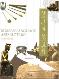 Title : Korean Language and Culture