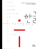 Title : Hangeul, the letter for the sound of nature