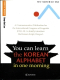 Title : You can learn the Korean Alphabet in one morning