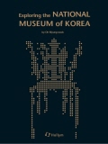 Title : Exploring the National Museum of Korea