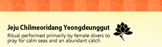 Jeju Chilmeoridang Yeongdeunggut Ritual performed primarily by female divers to pray for calm seas and an abundant catch