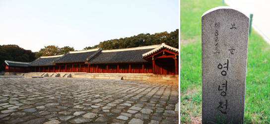 Yeongnyeongjeon Hall (left) / Tablet Stone indicating Yeongnyeongjeon (right)