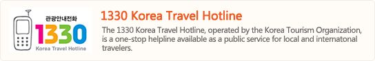 1330 Korea Travel Hotline