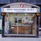 Myeong-dong Tourism Information Center