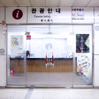 Itaewon Tourism Information Center