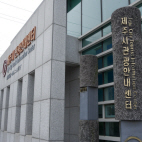 Yongduam Tourism Information Center