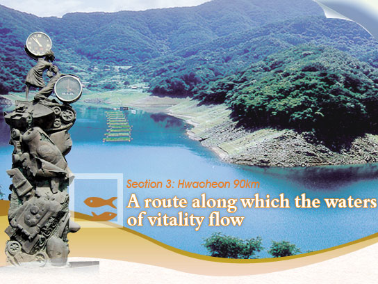 Section 3: Hwacheon 90km_A route along which the waters of vitality flow