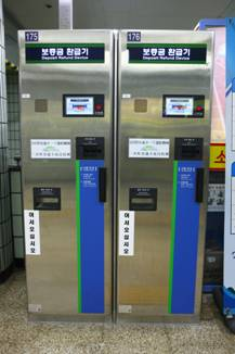 subway deposit refund device