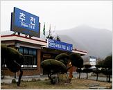 Chujeon Station (추전역)