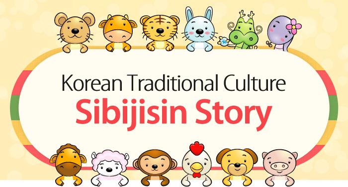 Korean Traditional Culture – Sibijisin Story