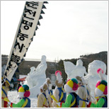 Daegwallyeong Snow Festival