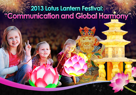 "2013 Lotus Lantern Festival:""Communication and Global Harmony"""