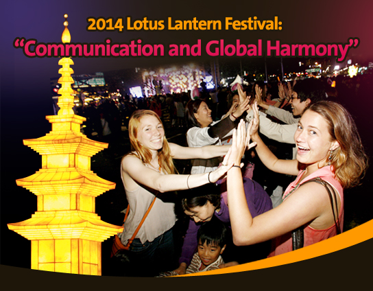2014 Lotus Lantern Festival: Communication and Global Harmony
