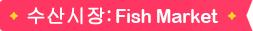 수산시장:Fish Market