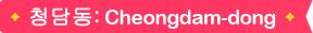 청담동:Cheongdam-dong