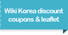 Wiki Korea discount coupons & leaflet