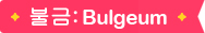불금:Bulgeum