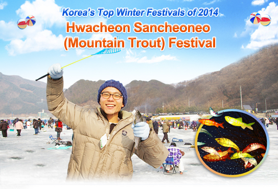 Hwacheon Sancheoneo (Mountain Trout) Festival
