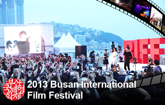 2013 Busan International Film Festival