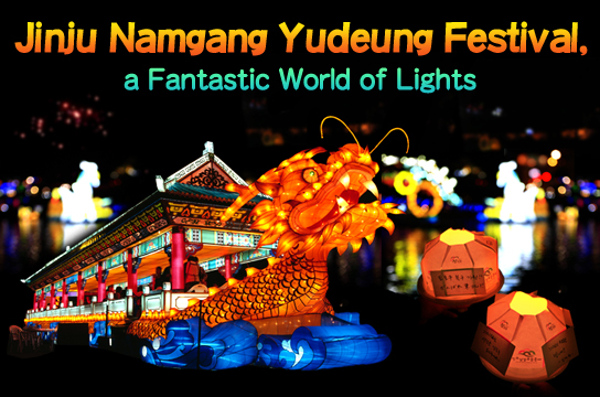 Jinju Namgang Yudeung Festival, a Fantastic World of Lights