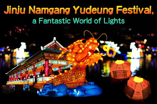 Jinju Namgang Yudeung Festival, a Fantastic World of Lights