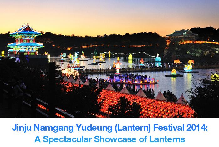 Jinju Namgang Yudeung (Lantern) Festival 2014: A Spectacular Showcase of Lanterns