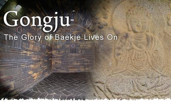Gongju The Glory of Baekje Lives On