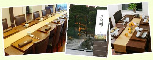 Gungyeon (궁연)