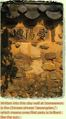 clay wall at Soswaewon