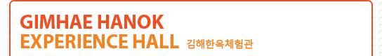Gimhae Hanok experience hall 김해한옥체험관