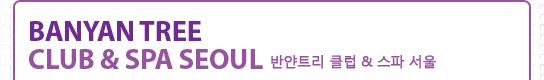Banyan Tree Club & Spa Seoul 반얀트리 클럽 & 스파 서울