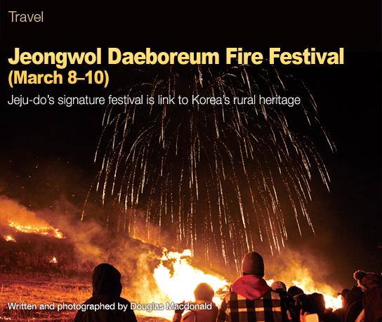 Jeongwol Daeboreum Fire Festival(March 8–10)