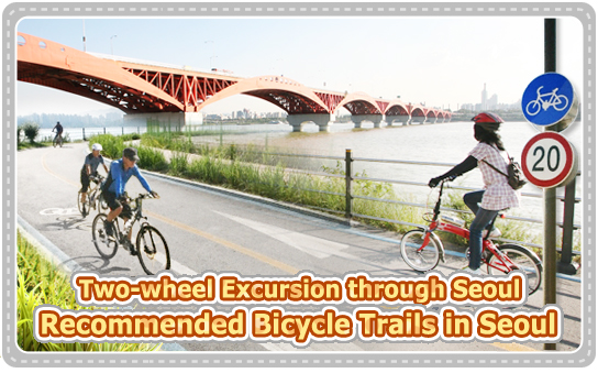 Two-wheel Excursion through Seoul Recommended Bicycle Trails in Seoul