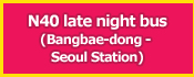 N40 late night bus(Bangbae-dong - Seoul Station)
