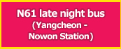 N61 late night bus(Yangcheon - Nowon Station)
