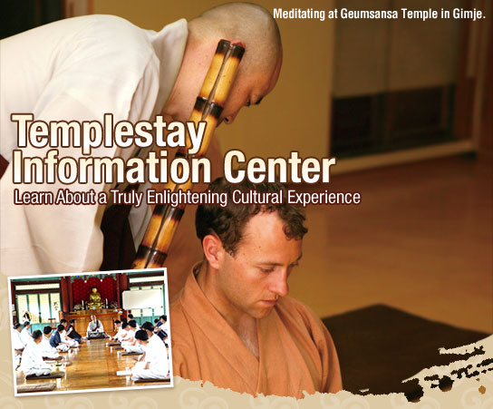 Templestay Information Center