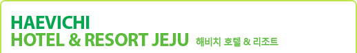 Haevichi Hotel & Resort Jeju해비치 호텔 & 리조트