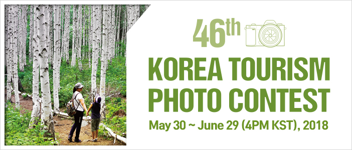 The 46th Korea Tourism Photo Contest