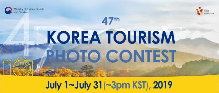 The 47th Korea Tourism Photo Contest