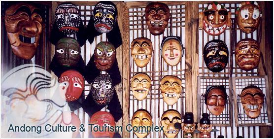Andong Culture&Toursim Complex