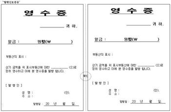 Exemple  de reçu pour un caution
