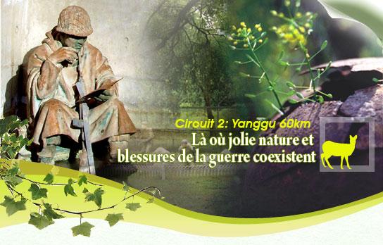 Circuit 2: Yanggu 60km-Là où jolie nature et blessures de la guerre coexistent