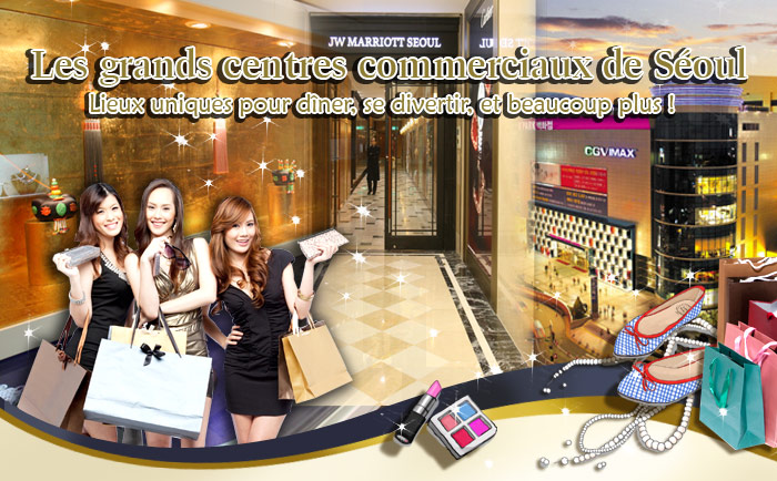 Les grands centres commerciaux de Séoul Lieux uniques pour dîner, se divertir, et beaucoup plus !