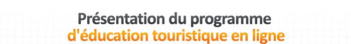 Présentation du programme d'éducation touristique en ligne