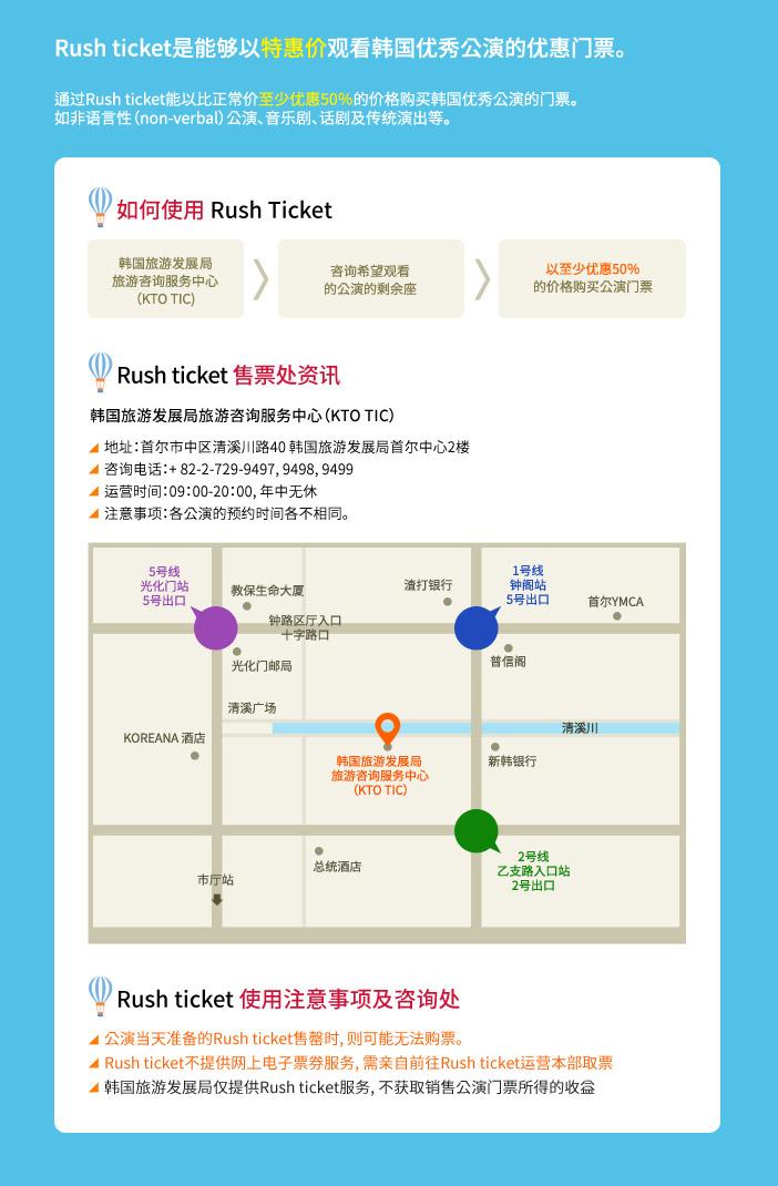 Rush ticket