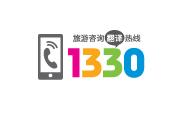 1330旅游咨询翻译热线