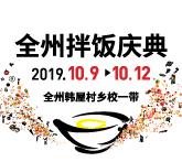 韩国传统市场访问月活动