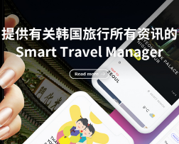Smart Travel Manager APP
