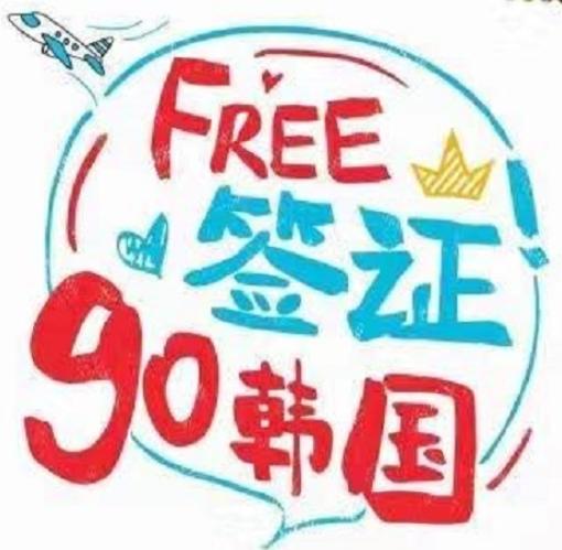 你是在校大学生吗?<br> 你想来韩国旅行吗?<br> 现在为你免签证费用啦!<br> 快行动起来呀~