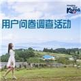 参与VisitKorea问卷调查!赢取韩国之旅飞机票!<br>(VisitKorea等候您最真诚的建议)